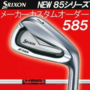 スリクソン NEW ZシリーズZ 585 アイアン  KBSツアー シリーズ  スチールシャフト 6本セット(#5〜PW) KBS Tour ダンロップ DUNLOP SRIXON iron Z585|forward-green