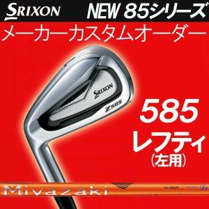 レフティ(左用) スリクソン NEW ZシリーズZ 585アイアン  ミヤザキ カウラ カーボンシャフト 5本セット(#6〜PW) Miyazaki Kaula 8 for IRON   SRIXON iron Z585|forward-green