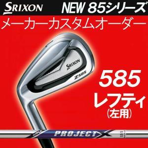 レフティ(左用) スリクソン NEW ZシリーズZ 585 アイアン  ライフル プロジェクトX スチールシャフト 5本セット(#6〜#9,PW) RIFLE PROJECT X  SRIXON Z585|forward-green