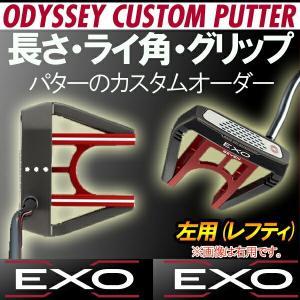 レフティ(左用) オデッセイ EXO(エクソー) パター セブン(7 SEVEN) ネオマレット型(マレットタイプ)  ODYSSEY EXO|forward-green