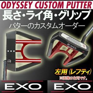 レフティ(左用) オデッセイ EXO(エクソー) パター セブンS(スラントネック)(7 SEVEN S) ネオマレット型(マレットタイプ)  ODYSSEY EXO|forward-green