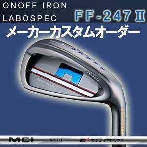 オノフ ラボスペック FF-247-2 限定アイアン 5本セット(#7〜PW,AW)   フジクラ MCIシリーズ  120  カーボンシャフト グローブライド ONOFF LABOSPEC iron forward-green
