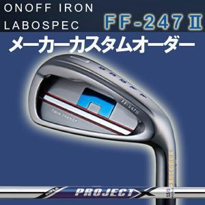 オノフ ラボスペック FF-247-2 限定アイアン 5本セット(#7〜PW,AW)  プロジェクトX  PROJECT X  スチールシャフト グローブライド ONOFF LABOSPEC iron forward-green