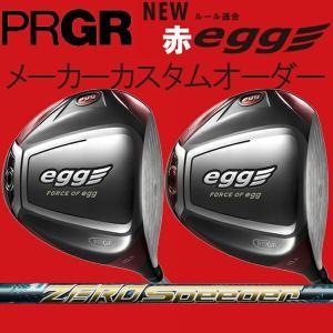 プロギア 赤 エッグドライバー  ゼロスピーダーシリーズ  カーボンシャフト フジクラ ZERO SPEEDER  PRGR NEW 新 赤egg /赤egg インパクトスペック forward-green