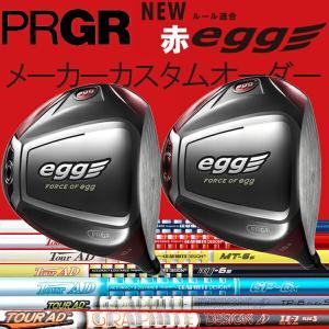 プロギア 赤 エッグドライバー  ツアーADシリーズ  IZ/TP/GP/MJ/MT/GT/BB/DJ カーボンシャフト グラファイトデザイン Tour AD PRGR NEW 新 赤egg /赤egg forward-green