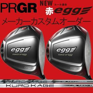プロギア 赤 エッグドライバー  クロカゲシリーズ  XM/XT  カーボンシャフト 三菱レイヨン KUROKAGE MITSUBISHI RAYON  PRGR NEW 新 赤egg /赤egg forward-green