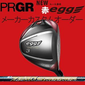 プロギア 赤 エッグフェアウェイウッド  ゼロスピーダーシリーズ  カーボンシャフト フジクラ ZERO SPEEDER  PRGR NEW 新 赤egg forward-green
