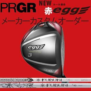 プロギア 赤 エッグフェアウェイウッド  フブキ シリーズ  V/J/K  カーボンシャフト 三菱レイヨン FUBUKI MITSUBISHI RAYON   PRGR NEW 新 赤egg forward-green