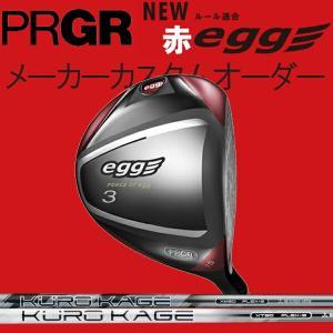 プロギア 赤 エッグフェアウェイウッド  クロカゲシリーズ  XM/XT  カーボンシャフト 三菱レイヨン KUROKAGE MITSUBISHI RAYON   PRGR NEW 新 赤egg forward-green