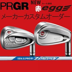プロギア 赤 エッグPCアイアン/PFアイアン NS PRO ZELOSシリーズ  N.S PRO ZELOS 7セブン/8エイト  4本セット(#7〜#9,PW) PRGR forward-green