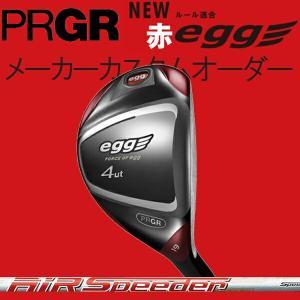 プロギア 赤 エッグユーティリティ  モトーレ エアスピーダー UT用  カーボンシャフト フジクラ Air SPEEDER for Utility PRGR NEW 新 赤egg UT|forward-green