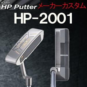 ホンマゴルフ HP パター HONMA GOLF HP PUTTER HP-2001ブレード型クランクネック(ピン型)本間ゴルフ|forward-green