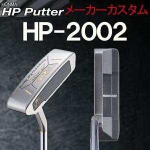ホンマゴルフ HP パター HONMA GOLF HP PUTTER HP-2002ブレード型ショートスラントネック(ピン型)本間ゴルフ|forward-green