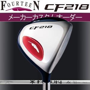 フォーティーン CF-218 フェアウェイウッド  フブキ AX FW用  f85/f75/f65/f55 カーボンシャフト Diamana AX FWMITSUBISHI RAYON 三菱レイヨン FOURTEEN CF218|forward-green
