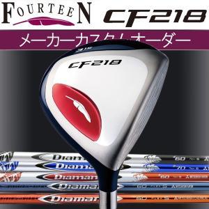 フォーティーン CF-218 フェアウェイウッド  ディアマナ  RF/BF/W/R/B カーボンシャフト Diamana MITSUBISHI RAYON 三菱レイヨン アールエフ/ビーエフ/ダブル|forward-green