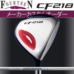 フォーティーン CF-218 フェアウェイウッド  アッタス EE 335 シリーズ  85/75/65/55 カーボンシャフト ATTAS EE 335 FOURTEEN CF218 FW|forward-green