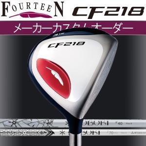 フォーティーン CF-218 フェアウェイウッド  フブキ  J/V カーボンシャフト FUBUKI MITSUBISHI RAYON 三菱レイヨン FOURTEEN CF218 FW|forward-green
