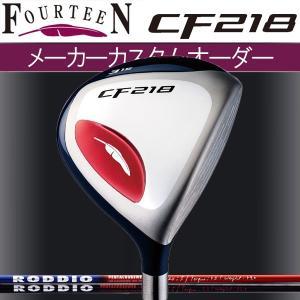 フォーティーン CF-218 フェアウェイウッド  ロッディオ  カーボンシャフト Mシリーズ/Sシリーズ RODDIO スポーツライフプラネッツ ロディオ FOURTEEN CF218 FW|forward-green