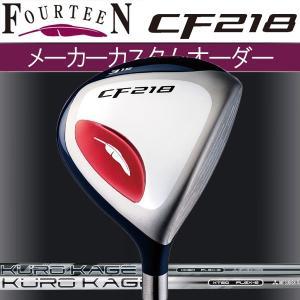 フォーティーン CF-218 フェアウェイウッド  クロカゲ シリーズ  カーボンシャフト XM/XT MITSUBISHI RAYON 三菱レイヨン KUROKAGE FOURTEEN CF218 FW|forward-green