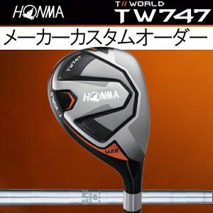 ホンマゴルフ TW747 ユーティリティ(ハイブリッド) TW747UT  NS PRO 950GH  カーボンシャフト 本間 ヴィザードツアーワールド N.S. NSプロ|forward-green