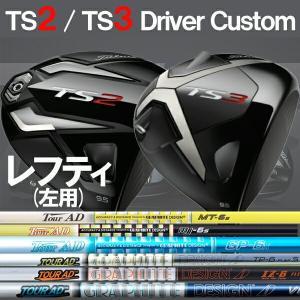レフティ(左用) タイトリスト TS2/TS3 ドライバー  ツアーADシリーズ  VR/IZ/TP/GP/MJ/MT/GT/BB/DJ/DI カーボンシャフト グラファイトデザイン Tour AD|forward-green