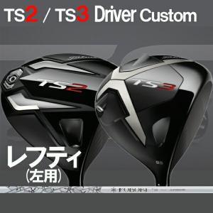 レフティ(左用) タイトリスト TS2/TS3 ドライバー  フブキV  カーボンシャフト FUBUKIMITSUBISHI RAYON 三菱レイヨン Titleist TS タイトリストスピード|forward-green