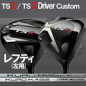 レフティ(左用) タイトリスト TS2/TS3 ドライバー  クロカゲ  XD/XM/XT カーボンシャフト KUROKAGE  MITSUBISHI RAYON 三菱レイヨン タイトリストスピード|forward-green