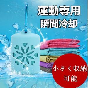 ■【商品説明】  素材:高級冷感繊維材質  超強降温、超強吸汗のダブル効果が発揮し、冷却効果は抜群 ...