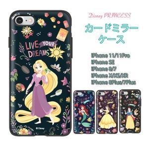 ディズニー プリンセス iPhone xs ケース iphone8 xsmax ケース Disney  カード収納 ミラー付 送料無料 iphone7 手鏡 鏡 ミラー メイク|foufou