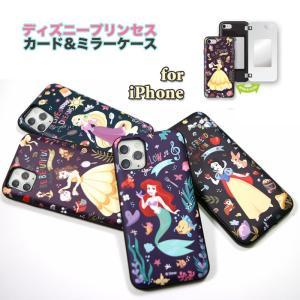 ディズニー プリンセス iPhone xs ケース iphone8 xsmax ケース Disney  カード収納 ミラー付 送料無料 iphone7 手鏡 鏡 ミラー メイク|foufou|02