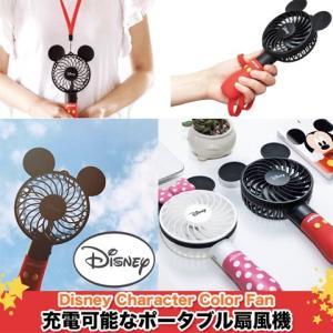ミッキーとミニーのかわいい手持ち扇風機が登場! ハンディファンとしても、付属のストラップを使って首か...