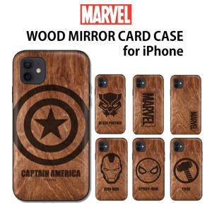 あのアメコミヒーロー達のMARVEL カード収納付きケースです。 デザインは7種類。木目調デザインが...