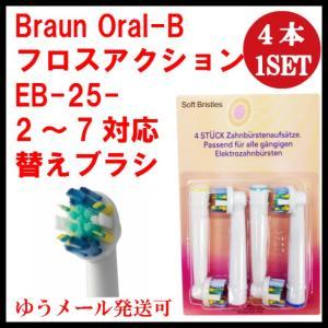 ブラウン 電動歯ブラシ 替えブラシ オーラルB フロスアクション EB-25 互換品
