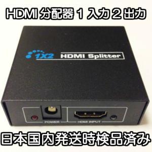 国内検品済み HDMI 分配器 HDMI分配器 1入力2出力 HDMIスプリッター HDMI HDCP解除