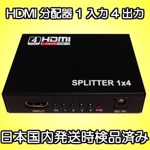 日本国内検品済み HDMI 分配器 HDMI分配器 1入力4出力 HDMIスプリッター HDMI HDCP解除