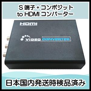 S端子toHDMIコンバーター  S端子とコンポジットをHDMI出力に変換出来るコンバーター RCA