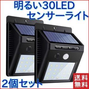 センサーライト 屋外 ソーラーライト 30LED 玄関 自動点灯 防水 防犯 人感センサー 2個セット