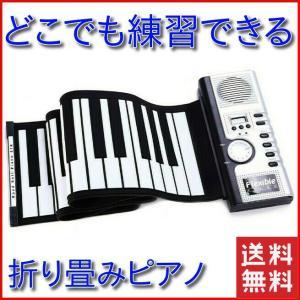 電子ピアノ キーボード 折りたたみ 61鍵盤 ロールタイプ 収納 コンパクト 子供 発表会 練習