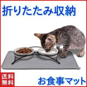 犬 猫 食器 えさ皿 マット おしゃれ 食器スタンド 食器台 エサ 台 滑り止め シリコン