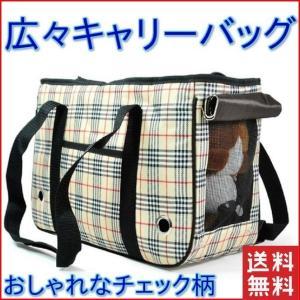 ・ワンちゃん、ネコちゃんも安心の40×17×28cmのゆったりしたゲージです。猫 犬 小型犬のペット...