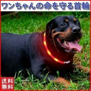 犬 首輪 おしゃれ チョーカー ナイロン ソフト 光る 安全 反射 小型犬 中型犬 大型犬 猫 リード ハーネス 夜道 散歩 レッド|four-piece