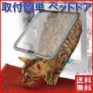 ペットドア 取り付け 自作 工事不要 猫 犬 ペット用ドア 出入口 キャットドア ペット用品|four-piece