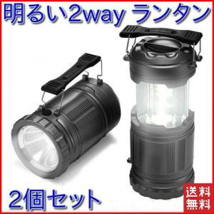 ランタン LED 懐中電灯 電池式 キャンプ アウトドア 登山 夜釣り 非常用 折りたたみ 2個セットの画像