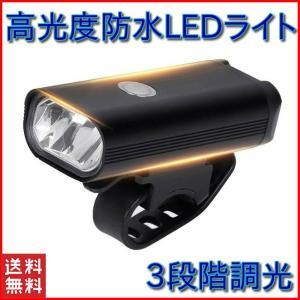 自転車 ライト LED 防水 明るい USB 充電式 軽量 おしゃれ 懐中電灯 フロントライト 前照...