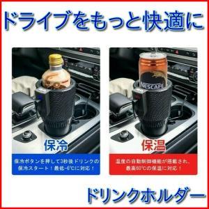 ドリンクホルダー 車 保冷 保温 飲み物 ホルダー 冷やす 保冷カップ 便利グッズ|four-piece