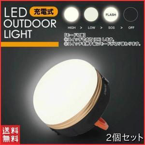 ランタン 明るい LED キャンプ 懐中電灯 フック 電池式 災害用 防災 充電式 おしゃれ 暖色 ...