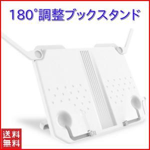 ブックスタンド おしゃれ PCスタンド タブレットスタンド シンプル ipad 本立て 北欧 レシピ...