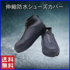 シューズカバー 防水 雨 シリコン 靴カバー 雨用 滑り止め 雪 レインカバー 靴 自転車 バイク 泥除け レインブーツ ショート おしゃれ 軽量 メンズ レディース four-piece