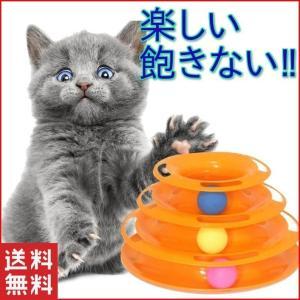猫 おもちゃ ボール ねこじゃらし ころころ タワー ひとり遊び|four-piece