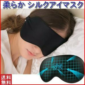 アイマスク 眼精疲労 トラベルグッズ 便利 安眠 旅行 快眠 目の疲れ 遮光 睡眠 アイピロー 旅行...